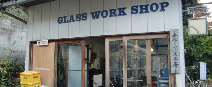 小島さんのガラス工房